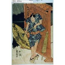 歌川豊国: 「荒五郎茂兵へ 松本幸四郎」 - 演劇博物館デジタル