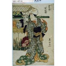 Utagawa Toyokuni I: 「三五郎女房おいし 岩井半四郎」 - Waseda University Theatre Museum