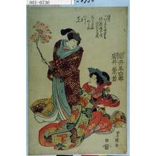 Utagawa Toyokuni I: 「さだか 岩井半四郎」「ひなどり 岩井紫若」 - Waseda University Theatre Museum