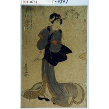 Utagawa Toyokuni I: 「[与]兵へ女房半ぎらおつる 瀬川路考」 - Waseda University Theatre Museum