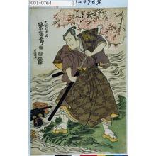 Utagawa Toyokuni I: 「大判司清澄 坂東三津五郎」 - Waseda University Theatre Museum