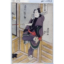 Utagawa Toyokuni I: 「市川団十郎」 - Waseda University Theatre Museum