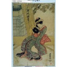 Utagawa Toyokuni I: 「おゆき 瀬川路考」 - Waseda University Theatre Museum