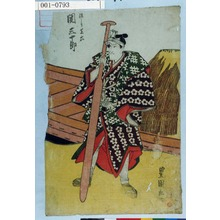 Utagawa Toyokuni I: 「渡し守芝六 関三十郎」 - Waseda University Theatre Museum