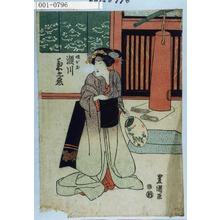 歌川豊国: 「娘お玉 瀬川菊之丞」 - 演劇博物館デジタル