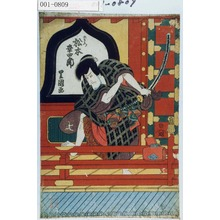 Utagawa Toyokuni I: 「五右衛門 松本幸四郎」 - Waseda University Theatre Museum