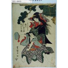 Utagawa Toyokuni I: 「太郎兵へ女房おりつ 瀬川菊之丞」「道ぐや太郎兵衛 関三十郎」 - Waseda University Theatre Museum