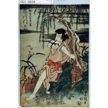Utagawa Toyokuni I: 「稲荷小僧多三郎 市川門之助」 - Waseda University Theatre Museum