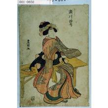 歌川豊国: 「おみち 瀬川路考」 - 演劇博物館デジタル