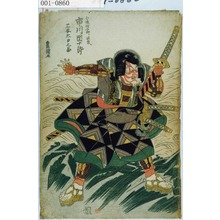 Utagawa Toyokuni I: 「北条時五郎政武 市川団十郎」「三本太刀之図」 - Waseda University Theatre Museum