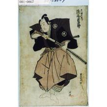 Utagawa Toyokuni I: 「東条左衛門 浅尾勇次郎」 - Waseda University Theatre Museum