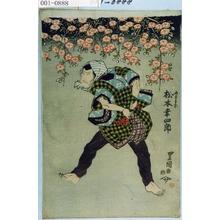 Utagawa Toyokuni I: 「五郎兵衛 松本幸四郎」 - Waseda University Theatre Museum