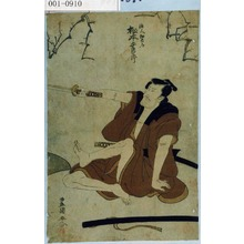 Utagawa Toyokuni I: 「浪人畑右衛門 松本幸四郎」 - Waseda University Theatre Museum