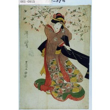 歌川豊国: 「瀬川路考」 - 演劇博物館デジタル