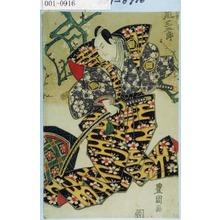 Utagawa Toyokuni I: 「下リ 嵐三五郎」 - Waseda University Theatre Museum