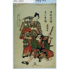 Utagawa Toyokuni I: 「沢村源之助」「尾上栄三郎」 - Waseda University Theatre Museum