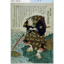 Utagawa Toyokuni I: 「大判事清澄 坂東三津五郎」 - Waseda University Theatre Museum
