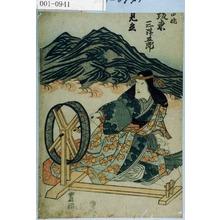歌川豊国: 「山姥 坂東三津五郎 見立」 - 演劇博物館デジタル