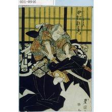 歌川豊国: 「斎藤太郎左衛門 中村歌右衛門」 - 演劇博物館デジタル