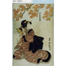 Utagawa Toyokuni I: 「中村大吉」 - Waseda University Theatre Museum
