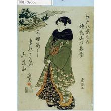 Utagawa Toyokuni I: 「江戸八景之内 待乳山の暮雪」 - Waseda University Theatre Museum