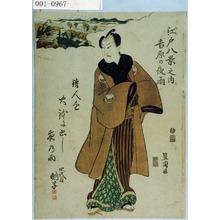 Utagawa Toyokuni I: 「江戸八景之内 吉原の夜雨」 - Waseda University Theatre Museum