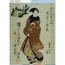 Utagawa Toyokuni I: 「江戸八景之内 浅草の晴嵐」 - Waseda University Theatre Museum