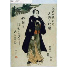 Utagawa Toyokuni I: 「江戸八景之内 上野の晩鐘」 - Waseda University Theatre Museum