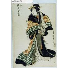 Utagawa Toyokuni I: 「おつな 岩井半四郎」 - Waseda University Theatre Museum