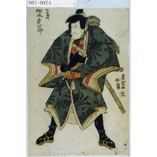 Utagawa Toyokuni I: 「[二本]駄右衛門 松本幸四郎」 - Waseda University Theatre Museum