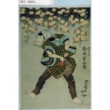 歌川豊国: 「五郎兵衛 松本幸四郎」 - 演劇博物館デジタル
