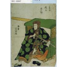 歌川豊国: 「寺西閑心 尾上栄三郎」 - 演劇博物館デジタル