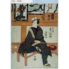 Utagawa Toyokuni I: 「才三郎 尾上松助」 - Waseda University Theatre Museum