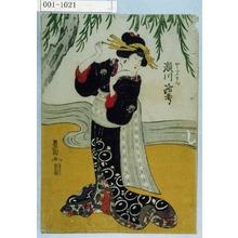 Utagawa Toyokuni I: 「がくの小さん 瀬川路考」 - Waseda University Theatre Museum