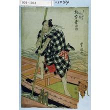 Utagawa Toyokuni I: 「せんどふ仁助 松本幸四郎」 - Waseda University Theatre Museum