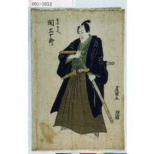 Utagawa Toyokuni I: 「金谷金兵へ 関三十郎」 - Waseda University Theatre Museum