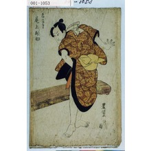Utagawa Toyokuni I: 「石切の五郎太 尾上松助」 - Waseda University Theatre Museum