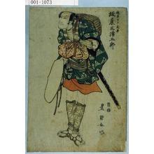 Utagawa Toyokuni I: 「磯貝下部友平 坂東三津五郎」 - Waseda University Theatre Museum