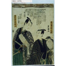 Utagawa Toyokuni I: 「尾上栄三郎 おとはや賀朝」「沢村源之助 きのくにや曙山」 - Waseda University Theatre Museum
