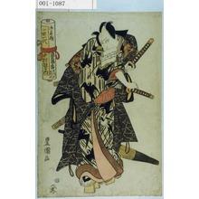 Utagawa Toyokuni I: 「御名残一世一代 返魂香 大門口のだん 中村歌右衛門」 - Waseda University Theatre Museum