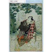 Utagawa Toyokuni I: 「大あたり/\」「ばんずい長兵衛 松本幸四郎」 - Waseda University Theatre Museum