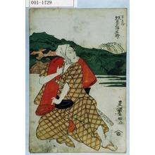 Utagawa Toyokuni I: 「半兵衛 坂東三津五郎」 - Waseda University Theatre Museum
