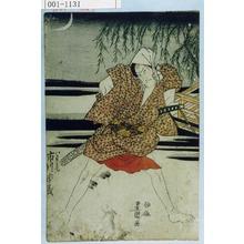Utagawa Toyokuni I: 「八郎兵衛 市川 市蔵」 - Waseda University Theatre Museum