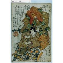 Utagawa Toyokuni I: 「姿八景 市川団十郎相勤申候」 - Waseda University Theatre Museum
