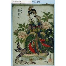 Utagawa Toyokuni I: 「三美人 楊貴妃」 - Waseda University Theatre Museum