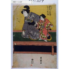 Utagawa Toyokuni I: 「お筆 岩井半四郎」「駒若丸 清次郎」 - Waseda University Theatre Museum
