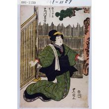 歌川豊国: 「松右衛門女房およし 藤川友吉」 - 演劇博物館デジタル