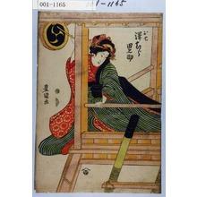 歌川豊国: 「お七 沢むら田之助」 - 演劇博物館デジタル