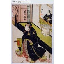 Utagawa Toyokuni I: 「岩井杜若」 - Waseda University Theatre Museum