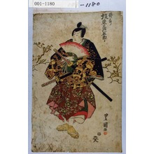 Utagawa Toyokuni I: 「丹前 坂東三津五郎」 - Waseda University Theatre Museum